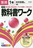中学教科書ワーク国語 光村図書版国語 1年【2500円以上送料無料】