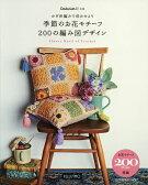 かぎ針編みで咲かせよう季節のお花モチーフ200の編み図デザイン【2500円以上送料無料】