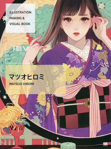 美術, イラスト ILLUSTRATION MAKING VISUAL BOOK3000