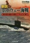 新説ミッドウェー海戦 海自潜水艦は米軍とこのように戦う/中村秀樹【3000円以上送料無料】