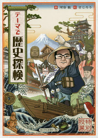テーマで歴史探検/河合敦/さじろう【2500円以上送料無料】