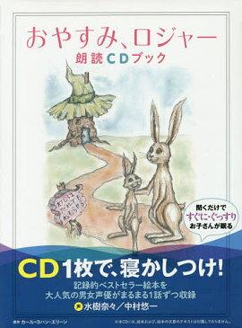 おやすみ、ロジャー朗読CDブック/カール=ヨハン・エリーン【3000円以上送料無料】
