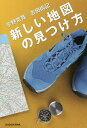 新しい地図の見つけ方/宇野常寛/吉田尚記【合計3000円以上で送料無料】