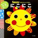 Sassyのあかちゃんえほんにこにこ/SassyDADWAY/LaZOO/子供/絵本【合計3000円以上で送料無料】