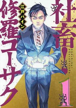 社畜!修羅コーサク 1/江戸パイン【3000円以上送料無料】
