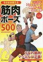 そのまま使える筋肉ポーズ500/人体パーツ素材集制作部【3000円以上送料無料】
