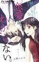 桐生先生は恋愛がわからない。 3/小野ハルカ