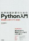 科学技術計算のためのPython入門 開発基礎、必須ライブラリ、高速化/中久喜健司【2500円以上送料無料】