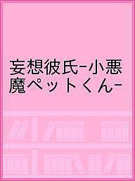 妄想彼氏−小悪魔ペットくん−【3000円以上送料無料】