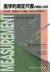 医学的測定尺度の理論と応用 妥当性、信頼性からG理論、項目反応理論まで/ディヴィッドL.ストライナー/ジェフリーR.ノーマン/ジョンケアニー