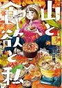 山と食欲と私 3/信濃川日出雄【合計3000円以上で送料無料】