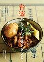 【100円クーポン配布中!】台湾かあさんの味とレシピ 台所にお邪魔して...