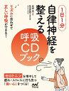 【店内全品5倍】1日1分自律神経を整える呼吸CDブック/宮浦...