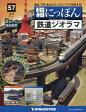 昭和にっぽん鉄道ジオラマ全国版 2016年11月1日号【雑誌】【2500円以上送料無料】