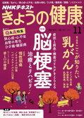 NHK きょうの健康 2016年11月号【雑誌】【2500円以上送料無料】
