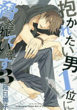 抱かれたい男1位に脅されています。 3/桜日梯子【3000円以上送料無料】