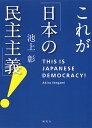 これが「日本の民主主義」!/池上彰【合計3000円以上で送料無料】 - bookfan 1号店 楽天市場店