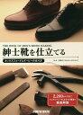 紳士靴を仕立てる オックスフォードとダービーの作り方/三澤則行【合計3000円以上で送料無料】