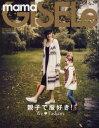mamaGISELe 2016年12月号 【GISELe(ジゼル)増刊】【雑誌】【2500円以上送料無料】