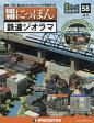 昭和にっぽん鉄道ジオラマ全国版 2016年11月8日号【雑誌】【2500円以上送料無料】