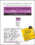 できるビジネスパーソンのためのExcel関数&マクロの仕事術 Excelの業務効率を10倍にする方法/七條達弘/渡辺健/田中雅之【合計3000円以上で送料無料】