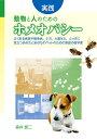 実践:動物と人のためのホメオパシー よくある疾患や慢性病、ケ...