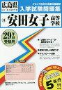 安田女子高等学校 29年春受験用【2500円以上送料無料】