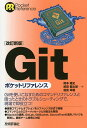 Gitポケットリファレンス/岡本隆史/武田健太郎/相良幸範【2500円以上送料無料】