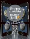 iPhoneアプリ開発講座はじめてのSwift/諏訪悠紀【合計3000円以上で送料無料】