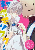 初恋モンスター 8 DVD付き特装版/日吉丸晃【2500円以上送料無料】