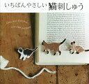 【店内全品5倍】いちばんやさしい猫刺しゅう【3000円以上送料無料】