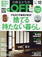 日経おとなのOFF 2016年12月号【雑誌】【2500円以上送料無料】