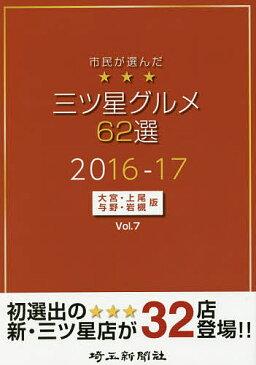 市民が選んだ三ツ星グルメ62選 大宮・上尾・与野・岩槻版 Vol.7(2016−17)【3000円以上送料無料】
