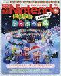 電撃Nintendo 2017年1月号【雑誌】【2500円以上送料無料】