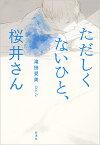 ただしくないひと、桜井さん/滝田愛美【3000円以上送料無料】