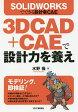 3D CAD+CAEで設計力を養え SOLIDWORKSでできる設計者CAE/水野操【2500円以上送料無料】