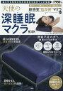 天使の深睡眠マクラBOOK【3000円以上送料無料】