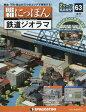 昭和にっぽん鉄道ジオラマ全国版 2016年12月13日号【雑誌】【2500円以上送料無料】