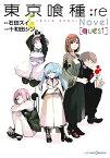 東京喰種(トーキョーグール):re Novel〈quest〉/石田スイ/十和田シン【2500円以上送料無料】