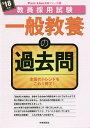 bookfan 1号店 楽天市場店で買える「一般教養の過去問 '18年度」の画像です。価格は2,052円になります。