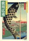 歌川広重 日本の原風景を描いた俊才絵師【2500円以上送料無料】