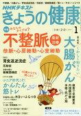 NHK きょうの健康 2017年1月号【雑誌】【2500円以上送料無料】
