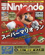 電撃Nintendo 2017年2月号【雑誌】【2500円以上送料無料】