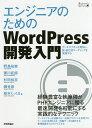 エンジニアのためのWordPress開発入門/野島祐慈/菱川拓郎/杉……