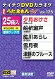 DVDカラオケ うたえもんW125/DVDカラオケ【2500円以上送料無料】
