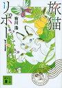 旅猫リポート/有川浩【合計3000円以上で送料無料】