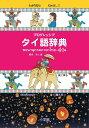 プログレッシブタイ語辞典/傍士豊【合計3000円以上で送料無料】
