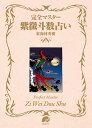 【100円クーポン配布中!】完全マスター紫微斗数占い/東海林...