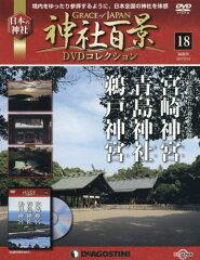 鵜戸神宮 神社百景DVDコレクション全国版 2017年2月14日号【雑誌】