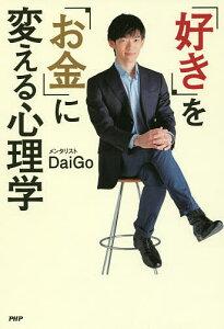 「好き」を「お金」に変える心理学/DaiGo【合計3000円以上で送料無料】